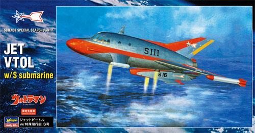ジェットビートル w/特殊潜航艇 S号プラモデル(ハセガワウルトラ シリーズNo.65813)商品画像