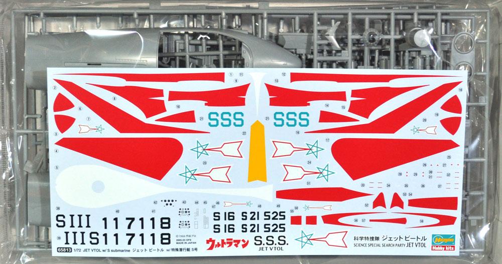 ジェットビートル w/特殊潜航艇 S号プラモデル(ハセガワウルトラ シリーズNo.65813)商品画像_1