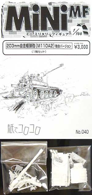 203mm自走榴弾砲(M110A2) 陸自バージョンレジン(紙でコロコロ1/144 ミニミニタリーフィギュアNo.040)商品画像