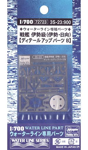 戦艦 伊勢級 (伊勢・日向) ディテールアップパーツ Bエッチング(ハセガワウォーターライン ディテールアップパーツNo.3S-023)商品画像