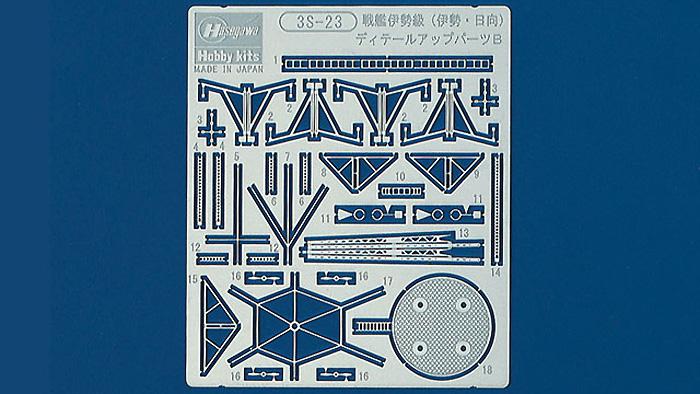 戦艦 伊勢級 (伊勢・日向) ディテールアップパーツ Bエッチング(ハセガワウォーターライン ディテールアップパーツNo.3S-023)商品画像_1