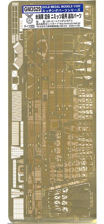 米海軍 ニミッツ級用 追加パーツエッチング(ゴールドメダルモデル1/350 艦船用エッチングパーツシリーズNo.GM3529)商品画像