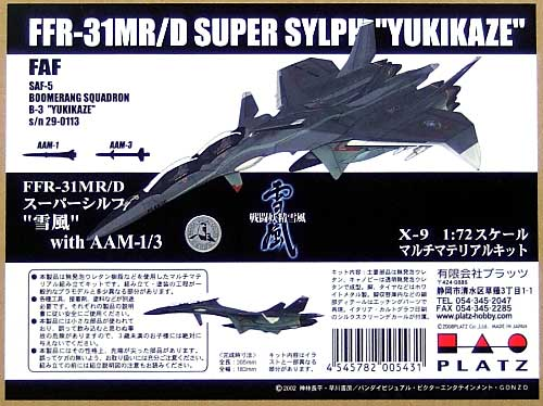 FFR-31MR/D スーパーシルフ 雪風 with AAM-1/3レジン(プラッツ戦闘妖精雪風No.X-009)商品画像