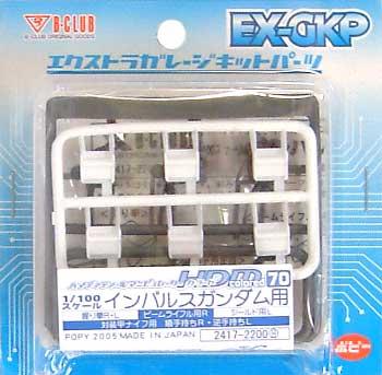 HDM70 1/100 インパルスガンダム用レジン(BクラブハイデティールマニュピレーターNo.2417)商品画像