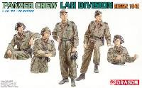 ドイツ戦車兵 LAH師団 (ライプシュタインダルテ アドルフヒトラー師団) ロシア 1943