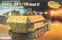 Sd.Kfz.251/16 Ausf.C 火焔放射装甲車