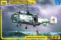 ロシア ヘリックス D 救難ヘリコプター