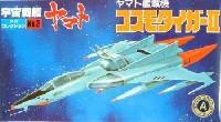 ヤマト艦載機 コスモタイガー2
