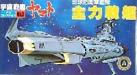 地球防衛軍艦隊 主力戦艦