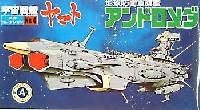 アンドロメダ (地球防衛軍旗艦)
