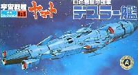 デスラー艦 (白色彗星帝国軍)