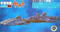 超巨大戦艦 (ズォーダー大帝艦)