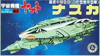 ナスカ 高速中型空母 (白色彗星帝国軍)