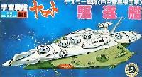 デスラー艦隊 (白色彗星帝国軍) 駆逐艦