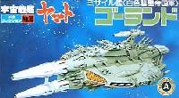 ゴーランド ミサイル艦 (白色彗星帝国軍)