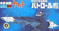 地球防衛軍艦隊 パトロール艦