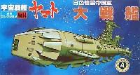 大戦艦 (白色彗星帝国軍)
