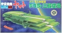 デスラー三段空母 (ガミラス帝国軍)