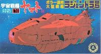 ラジェンドラ号 (ボラー連邦大型戦艦)