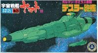 デスラー砲艦 (ガルマン・ガミラス帝国)