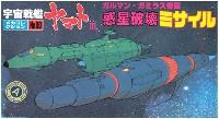 惑星破壊ミサイル (ガルマン・ガミラス帝国)
