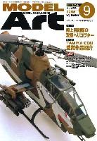 モデルアート月刊 モデルアートモデルアート 2005年9月号