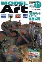 モデルアート月刊 モデルアートモデルアート 2005年11月号