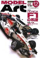 モデルアート月刊 モデルアートモデルアート 2005年12月号