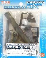 BクラブウェポンアクセサリーWA22 1/100 M68キャットゥス500ミリ無反動砲 (コンプリート・センサー・ユニット付属)