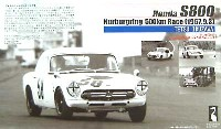 フジミ1/24 ヒストリックレーシングカー シリーズホンダ S800 ニュルブルリンク 500km レース (生沢徹 1967年9月3日)