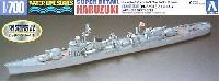 アオシマ1/700 ウォーターラインシリーズ スーパーディテール日本駆逐艦 春月(はるづき) 1945年 スーパーデティール