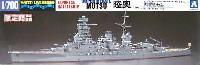 アオシマ1/700 ウォーターラインシリーズ スーパーディテール日本戦艦 陸奥 スーパーデティール