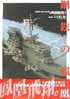 日本海軍艦艇模型作品集 2 鋼鉄の鳳凰 (こうてつのほうおう)