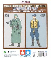 タミヤスケール限定品ドイツ機関銃手・ドイツ空軍戦闘機エースパイロット (2体セット)