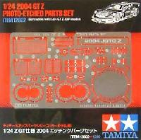 タミヤディテールアップパーツシリーズ (自動車モデル)フェアレディ Z GT仕様 2004 エッチングパーツセット