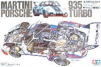 タミヤ1/12 ビッグスケールシリーズポルシェ 935