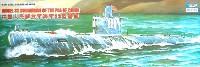 トランペッター1/144 潜水艦シリーズ中国人民開放軍潜水艦 33型