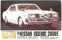 ニッサン セドリック 2800E (1975年)