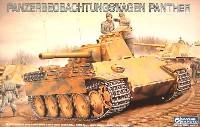 パンター砲兵観測戦車