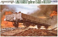 低測無蓋貨車 (ドイツ歩兵4体・線路付)