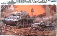 ボルクヴァルド B4 重装薬運搬車 & 3号無線誘導戦車