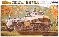 Sd.Kfz.250/1 軽装甲兵員車 アルテ