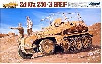 Sd.Kfz.250/3 軽装甲無線車 グライフ