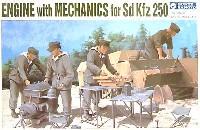 Sd.Kfz.250用 エンジン&メカニック
