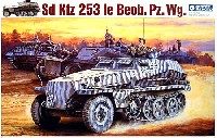 Sd.Kfz.253 軽装甲観測車