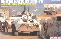 ドラゴン1/35 Modern AFV SeriesU.N. BTR-70 w/ウクライナピースキーパーズ