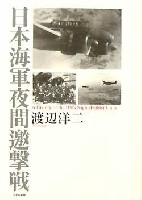 大日本絵画航空機関連書籍日本海軍夜間遊撃戦