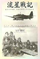 大日本絵画航空機関連書籍流星戦記 -蒼空の碧血碑、海軍攻撃第五飛行隊史話-