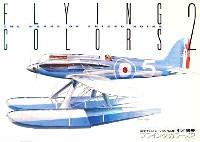 大日本絵画航空機関連書籍航空イラストレーション作品集  フライング・カラーズ 2