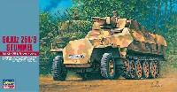 ハセガワ1/72 ミニボックスシリーズSd.Kfz.251/9 シュツンメル
